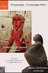 Ганчо Карабаджаков / Кунка Димитрова