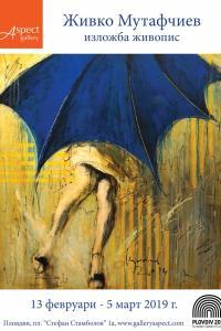 """Живко Мутафчиев - """"Дъждовен ден"""" - /85х85/  """"Дъждовен ден"""" - /85х85/"""